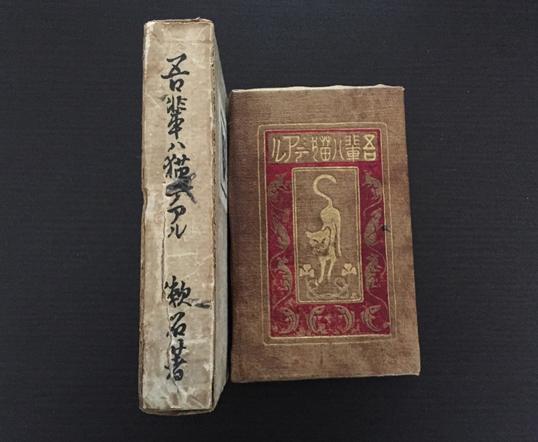 夏目漱石『吾輩は猫である』大倉書店から出た大正六年発刊の縮刷版