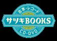 本の買取り『サツキBOOKS』